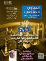 """""""جويك"""" تصدر العدد 114 من """"التعاون الصناعي في الخليج العربي"""""""