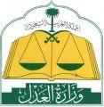 المحاكم المكلفة بالعيد تستقبل القضايا وتبت فيها في مختلف المناطق بالمملكة