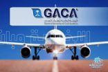 الطيران المدني: إضافة مطاري الجوف وعرعر ضمن استئناف الرحلات الجوية الداخلية