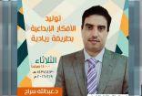 جامعة الملك فيصل تقيم محاضرة بعنوان (توليد الأفكار الإبداعية بطريقة ريادية)