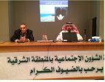 الشؤون الإجماعية بالمنطقة الشرقية تنظم محاضرة بعنوان الضغوط النفسية في العمل