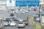 خلال 5 أيام : أكثر من 200 الف مسافر يعبرون #جسر_الملك_فهد الى #البحرين