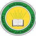 مجلس ادارة تحفيظ القران بالاحساء يعقد إجتماعه الأول 1437 هـ