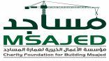 """""""مساجد"""" تعلن عن إضافة جديدة لمشاريعها داخل حدود الحرم المكي"""