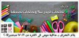 معرض حاجات المدرسة من آدم للتنمية الإنسانية